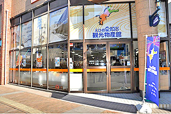 Ehime Egao Tourist Commercial Museum