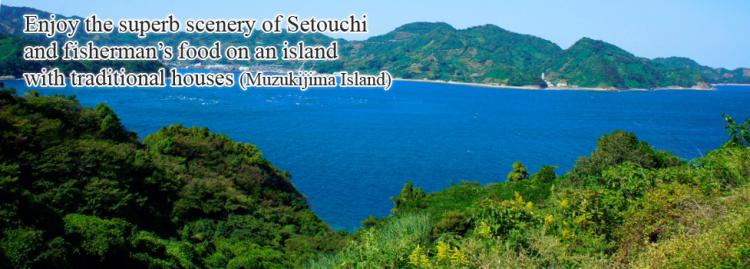 Enjoy the superb scenery of Setouchi and fisherman's food on an island with traditional houses (Muzukijima Island)