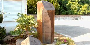 梨岡素岳の漢詩碑の写真
