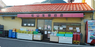 Photo of Tomari Co-op
