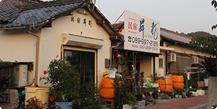 Photo of Guesthouse Shoryu