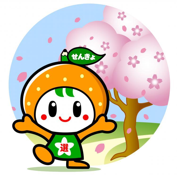 愛媛県庁/愛媛県選挙管理委員会