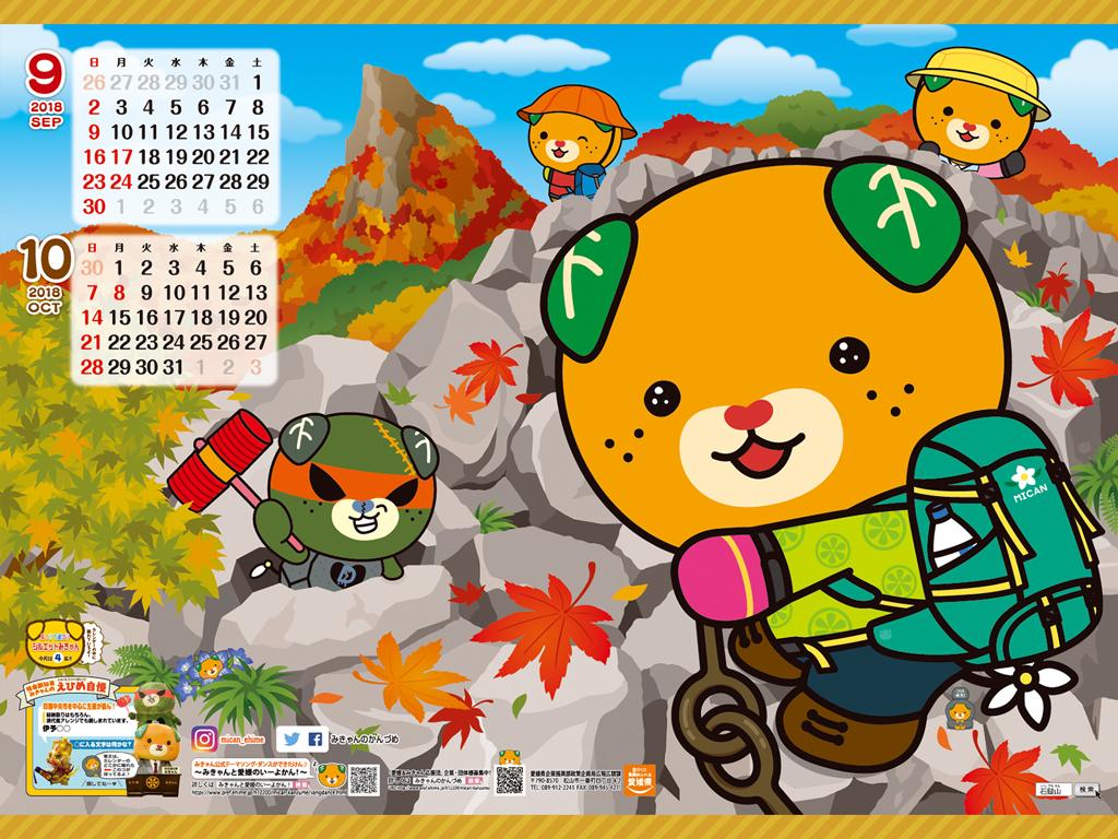 https://www.pref.ehime.jp/h12200/mican-kanzume/documents/mican_calendar_h30_9_10_1024x768.jpg