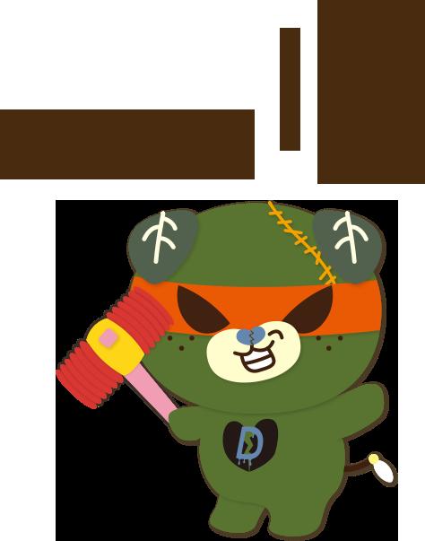 愛媛県庁/ダークみきゃんのプロフィール/みきゃんのかんづめ