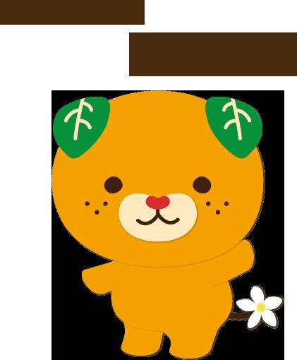 愛媛県庁/みきゃんのプロフィール/みきゃんのかんづめ