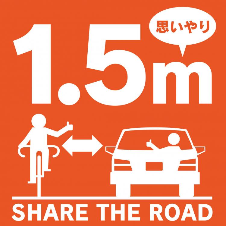 思いやり1.5m運動 出典:愛媛県公式