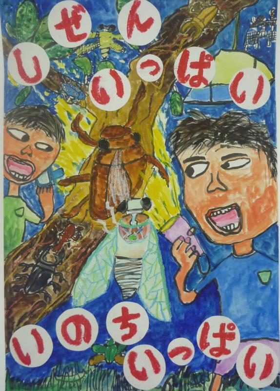 小学校金賞
