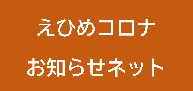 市 コロナ 速報 松山