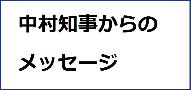 県 速報 愛媛 コロナ